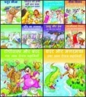 Panchtantra Classic Combo Pack (Set of 10 Books)