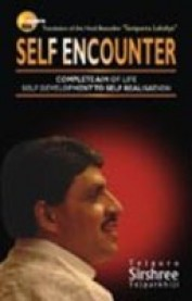 Self Encounter : Complete Aim of Life - Self Development to Self Realisation
