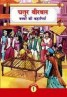 Birbal The Witty Stories For Children Book 1 (Hindi)