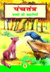 Panchatantra Stories For Children Book 1 (Hindi),Paperback, 8120734858