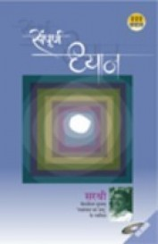 Sampurna Dhyan: 222 Sawal (With VCD)