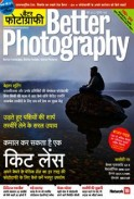 Better Photography - Hindi