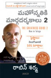THE GREATNESS GUIDE 2(TELUGU)