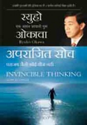 INVINCIBLE THINKING (BENGALI)