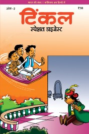 Tinkle Special Digest No .2 ( Hindi )