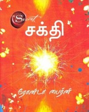 THE POWER - TAMIL