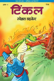 Tinkle Special Digest No. 1 ( Hindi )